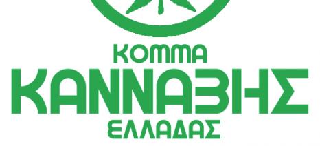Ιδρύεται το Κόμμα Κάνναβης Ελλάδας για τη νομιμοποίηση της καλλιέργειάς της