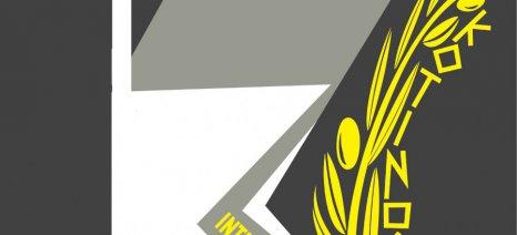 Μέχρι 15 Φεβρουαρίου οι αιτήσεις συμμετοχής για τον 3ο Διαγωνισμό Ποιότητας Ελαιολάδου IOOC KOTINOS