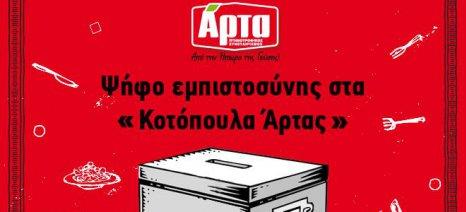 Κοτόπουλα Άρτας: Ψηφίστε την αγαπημένη σας συνταγή και κερδίστε