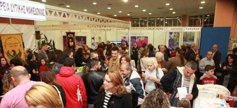 Στους 5.000 οι επισκέπτες του φεστιβάλ «Κερνάμε Ελλάδα» στην Κοζάνη