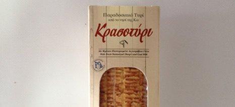 """Μέχρι 13 Δεκεμβρίου οι ενστάσεις για το φάκελο αναγνώρισης της ΠΓΕ """"Κρασοτύρι Κω / Τυρί της Πόσιας"""""""
