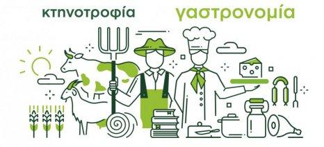 Ειδικές εκδηλώσεις στη Zootechnia σχετικά με την ελληνική κτηνοτροφία και τη γαστρονομία