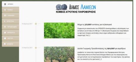 Πρεμιέρα για τον Ηλεκτρονικό Κόμβο Αγροτικής Πληροφόρησης του δήμου Λαμιέων