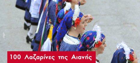 Οι 100 Λαζαρίνες της Αιανής χορεύουν παραδοσιακά στην πλατεία του χωριού το Σάββατο του Λαζάρου