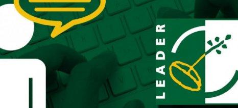 Τέλος του έτους η προκήρυξη του τοπικού Leader στην Ηλεία