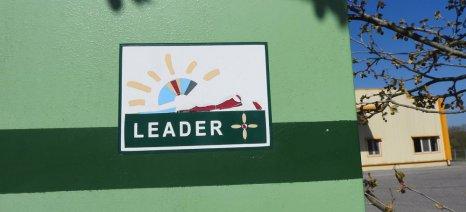 Μέχρι 20 Ιουλίου οι αιτήσεις για το Leader Ημαθίας