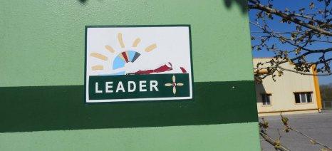 Παράταση έως 21 Αυγούστου για αιτήσεις στο Leader Τρικάλων