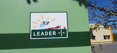 Πριν τα Χριστούγεννα η προκήρυξη για το ποιες Αναπτυξιακές θα αναλάβουν τα επόμενα Leader