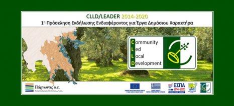 Μέχρι 31 Ιουλίου οι αιτήσεις για δημόσια έργα με χρηματοδότηση από το Leader Ανατ. Πελοποννήσου