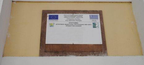 Διαβούλευση στην Ορεστιάδα για τη διαμόρφωση του Leader Βορείου Έβρου