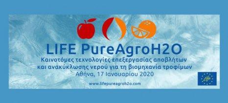 Συνέδριο για την παρουσίαση πρωτοποριακών τεχνολογιών απορρύπανσης και ανακύκλωσης νερού από το Μπενάκειο