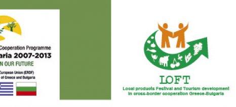 Εκθετήριο αγροτικών προϊόντων στις Σέρρες στα πλαίσια διακρατικού προγράμματος