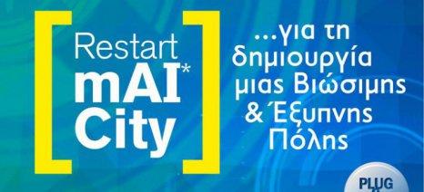 Πανελλήνιο συνέδριο για τη Σύγχρονη Πόλη διοργανώνει ο Δήμος Τρικκαίων