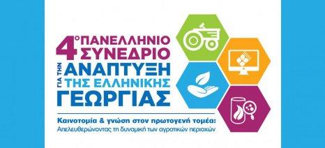 Το 4o Πανελλήνιο Συνέδριο για την Ανάπτυξη της Ελληνικής Γεωργίας θα γίνει στις 9-10 Νοεμβρίου 2017 στη Θεσσαλονίκη