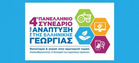 «Καινοτομία & γνώση στον πρωτογενή τομέα: Απελευθερώνοντας τη δυναμική της υπαίθρου» το θέμα του 4oυ συνεδρίου για την Ανάπτυξη της Ελληνικής Γεωργίας