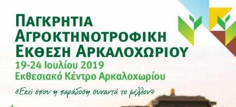 """Παγκρήτια Αγροκτηνοτροφική Έκθεση Αρκαλοχωρίου στις 19-24 Ιουλίου 2019: """"Εκεί όπου η παράδοση συναντά το μέλλον"""""""