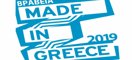 """Made in Greece 2019"": Καταληκτική ημερομηνία συμμετοχών η 31η Οκτωβρίου"