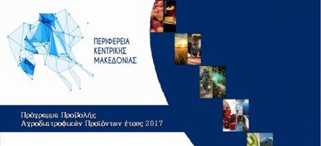 Εγκρίθηκε πρόγραμμα 750.000 ευρώ, για προβολή αγροδιατροφικών προϊόντων Κεντρικής Μακεδονίας