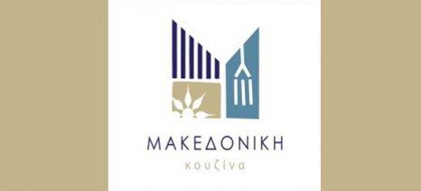 Υποψηφιότητα της Μακεδονικής Κουζίνας για Άυλη Πολιτιστική Κληρονομιά