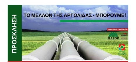 Ανοιχτή συζήτηση με τον Γιάννη Μανιάτη για το μέλλον της Αργολίδας σήμερα στην Αθήνα