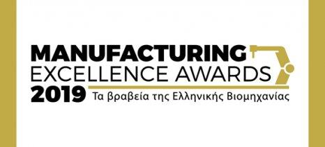Μέχρι 26 Ιουλίου η υποβολή συμμετοχής στα Manufacturing Excellence Awards 2019