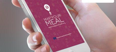 """Το app για καταναλωτές και παραγωγούς """"Map Your Meal"""" παρουσιάζεται από τη Fair Trade Hellas αύριο"""