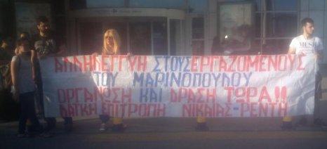 Σε 24ωρη απεργία έχουν κατέβει οι εργαζόμενοι της Μαρινόπουλος