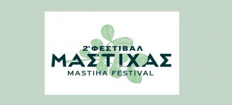 Το πρόγραμμα του 2ου Φεστιβάλ Μαστίχας