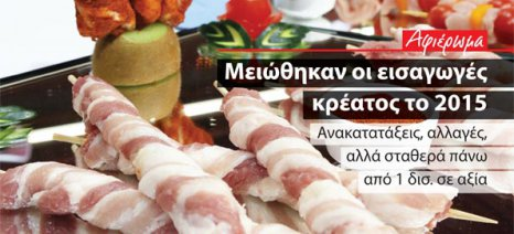 Meat News: Μικρή μείωση των εισαγωγών κρέατος σημειώθηκε το 2015 στην ελληνική αγορά