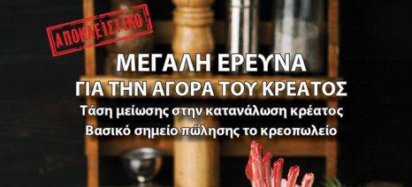 Τα ελληνικά νοικοκυριά διαθέτουν κατά μέσο όρο 24 ευρώ την εβδομάδα για την κατανάλωση κρέατος
