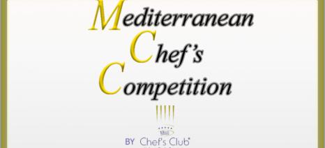 Δηλώστε Συμμετοχή στον 1ο Μεσογειακό διαγωνισμό για Chef και Pastry Chef