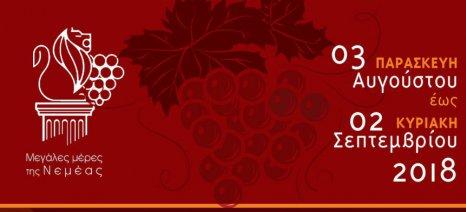 Από τις 31 Αυγούστου έως τις 2 Σεπτεμβρίου κορυφώνονται οι Μεγάλες Μέρες της Νεμέας
