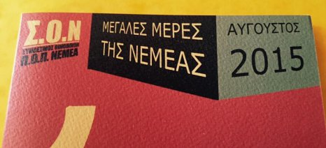 Ξεκίνησαν οι Μεγάλες Μέρες της Νεμέας, με τιμώμενο «πρόσωπο» το Αγιωργίτικο