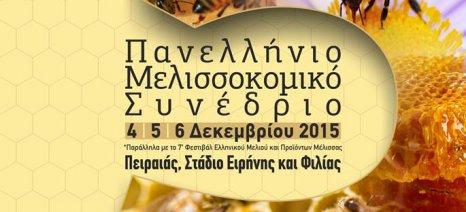 Το τριήμερο 4 έως 6 Δεκεμβρίου το 5ο Πανελλήνιο Μελισσοκομικό Συνέδριο