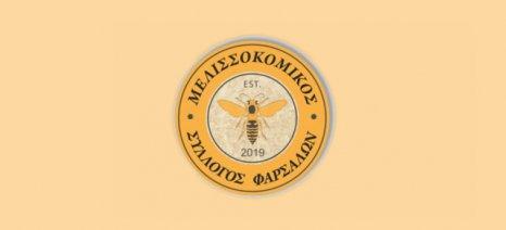 Εκλογές στον Μελισσοκομικό Σύλλογο Φαρσάλων την 1η Μαρτίου