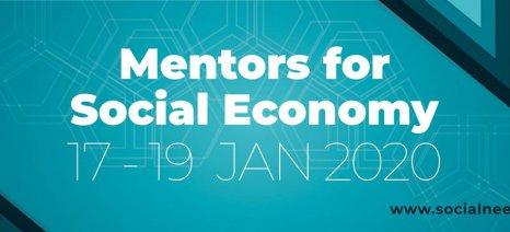 Σεμινάριο «Μέντορες για τη Κοινωνική Οικονομία στην Τοπική Αυτοδιοίκηση» οργανώνεται στο Πάντειο Πανεπιστήμιο