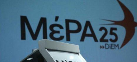 Απόσυρση αγροτικού νομοσχέδιου λόγω καταλογισμών στους συνεταιρισμούς και εμποδίων στην βιομηχανική κάνναβη ζήτησε το ΜέΡΑ25