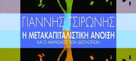 Παρουσίαση του βιβλίου του Γιάννη Τσιρώνη, με τίτλο «Η μετακαπιταλιστική άνοιξη και ο μαρασμός των ιδεολογιών»