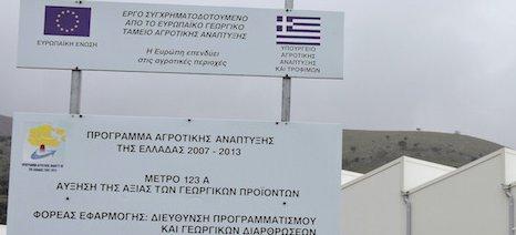 Πλήρως αποτυχημένο από πλευράς απορρόφησης κονδυλίων το πρόγραμμα Εμπορία-Μεταποίηση της περιόδου 2007-2013