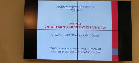 Μέχρι τις 9 Ιουλίου παρατείνεται η προθεσμία για το πρόγραμμα ενίσχυσης των νέων Ομάδων Παραγωγών