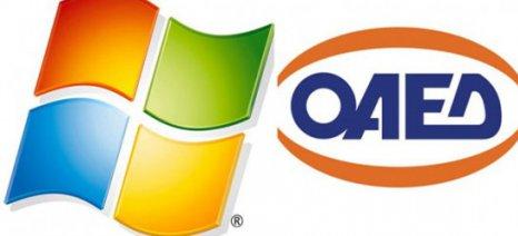 Δωρεάν εκπαίδευση ανέργων από τον ΟΑΕΔ και την Microsoft