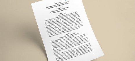 Τα προβλήματα στους δασικούς χάρτες από αναδασμούς και εποικιστικές εκτάσεις θα επιλύονται με νέο νομοσχέδιο