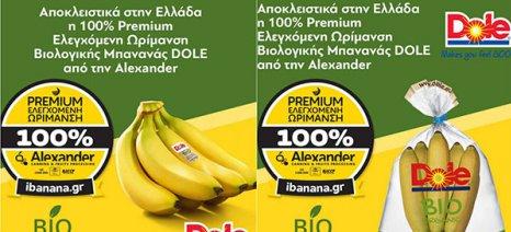 Συνεργασία της Alexander από την Ημαθία με τις μπανάνες Dole