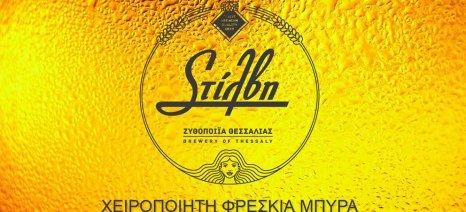 Σε κυκλοφορία η πρώτη μπίρα από τη Ζυθοποιία Θεσσαλίας