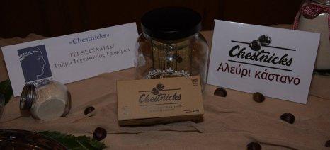 """Πρώτο βραβείο καινοτομίας Ecotrophelia στα μπισκότα από κάστανο """"Chestnicks"""" του ΤΕΙ Θεσσαλίας"""