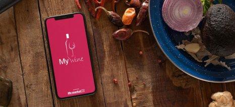 My wine Αpp: O προσωπικός μας οινολόγος από τα My Market