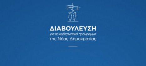 Διαβούλευση για το κυβερνητικό πρόγραμμα της Νέας Δημοκρατίας, με ερώτημα και για την αγροτική ανάπτυξη