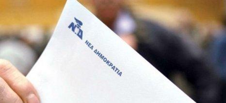 Σήμερα λήγει η προθεσμία για υποψηφιότητες στα κομματικά όργανα της ΝΔ