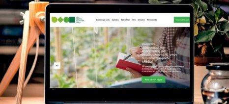 Το πρόγραμμα «Νέα Γεωργία για τη Νέα Γενιά» αναπροσαρμόζεται: Ξεκινούν online εργαστήρια από τις 3 Απριλίου