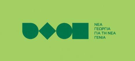 Συνέδριο για τη ''Νέα Γεωργία - Νέο Συνεργατισμό'' στο πλαίσιο της Agrotica στις 31 Ιανουαρίου